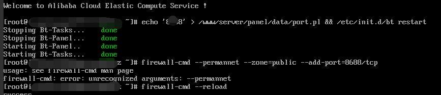 服务器系统端口修改成功了