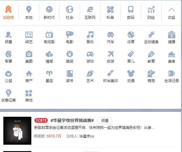 微博热搜榜