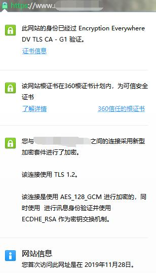 浏览器SSL证书