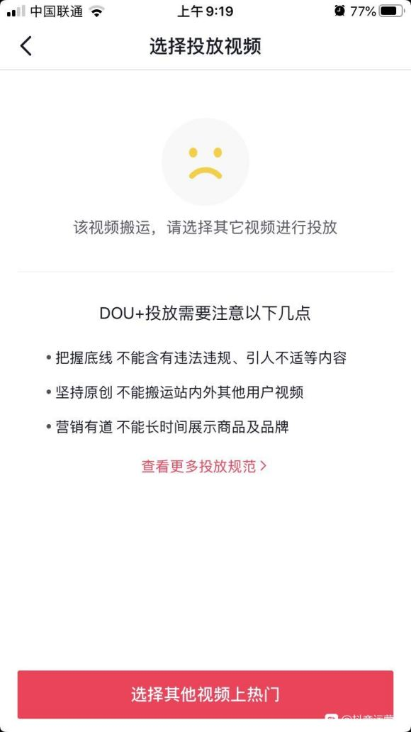 dou+提示该视频不适合投放怎么办?